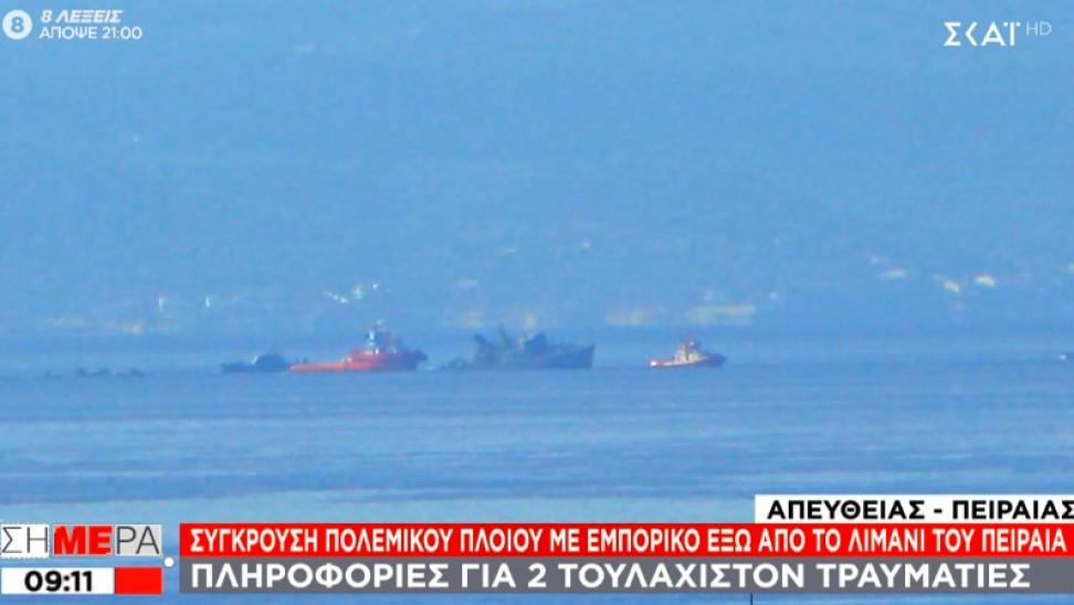 Πολεμικό Ναυτικό: Πρόσκρουση του εμπορικού πλοίου στο ΚΑΛΛΙΣΤΩ