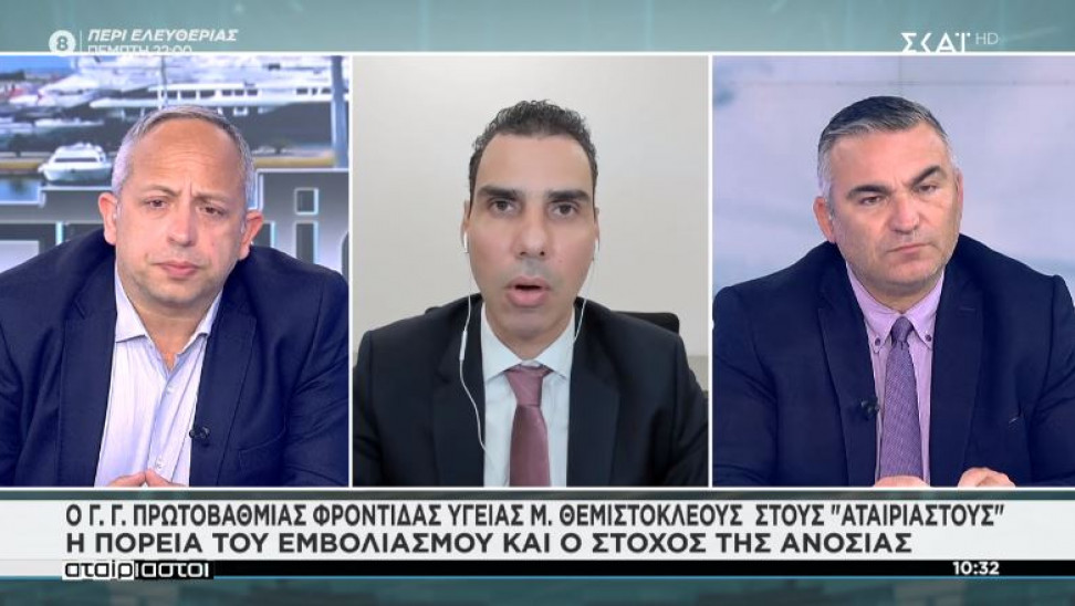Θεμιστοκλέους σε ΣΚΑΪ: Τον Μάιο ανοίγει η πλατφόρμα εμβολιασμών για 40αρηδες